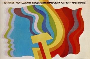 Лилия Яковлевна Левшунова. Дружбе молодежи социалистических стран - крепнуть!