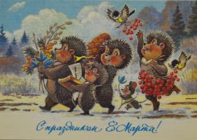 Коллекционные  открытки. С праздником 8 Марта