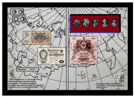"""Артур Габдраупов. """"Российская Империя"""" , 1917г. . P.S. """"Промышленность"""" , и """"экономика"""" ."""
