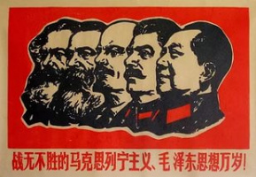 Unknown artist. Marx, Engels, Lenin, Stalin, Mao