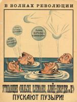 Виктор Николаевич Дени. В волнах революции. Утопающие (Вильсон, Клеймансо, Ллойд-Джордж и К°) пускают пузыри