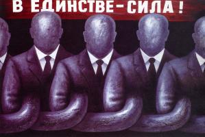 Александр Васильевич Лозенко. В единстве - сила!