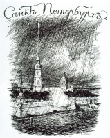 Evgeniy Evgenievich Lansere. Saint-Petersburg. The cover of the edition dedicated to the bicentennial of the city