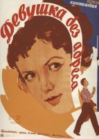 "Boris Alexandrovich Zelensky. ""Girl with no address"". Dir. E. Ryazanov"