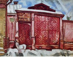 Марк Захарович Шагал. Красные ворота
