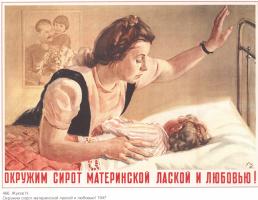 Плакаты СССР. Окружим сирот материнской лаской и любовью!
