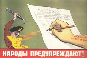 Kukryniksy. Peoples warned!