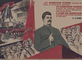 Irakliy Moiseevich Toidze. With the banner of Lenin and Stalin (poster)