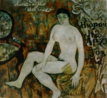 «Нюрочка Архизова» 1910-е