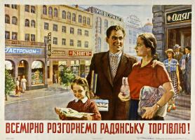 Nina Bozhko. The world will deploy Soviet trade!