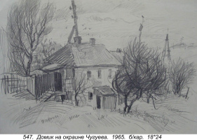 Петр Николаевич Мальцев (1926-2010). Домик на окраине Чугуева