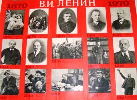 Редактор А.Терзиев. В.И.Ленин 1870-1970