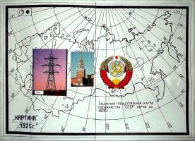 """Артур Габдраупов. """"СССР"""" , 1925г. . P.S. """"Промышленность"""" , и """"экономика"""" ."""