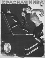 Александр Александрович Дейнека. Лыжники. Обложка журнала «Красная нива» (1927. № 3)