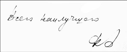 Автограф Ф.С.Энтелиса.