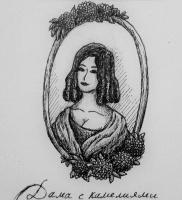 Зина Владимировна Парижева. Дама с камелиями