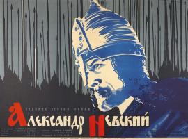 Николай Михайлович Хомов. Александр Невский