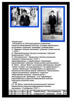 """Артур Габдраупов. """"Определение"""" : Рассмотрение """"социальной"""" ситуаций . 2014г."""