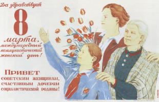 Вера Матвеевна Ливанова. Да здравствует 8 марта, международный коммунистический женский день!