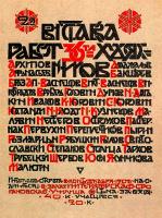 """Михаил Александрович Врубель. Обложка каталога """"Выставки 36-ти"""""""