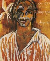 Михаил Федорович Ларионов. Собственный портрет