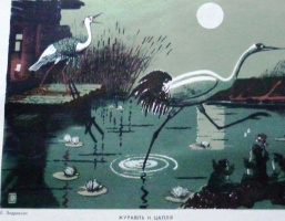 E. Andrikson. Crane and Heron