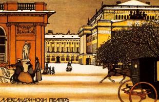 Мстислав Валерьянович Добужинский. Петербург. Александринский театр
