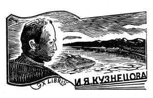 Иван Яковлевич Кузнецов. Экслибрис И.Я. Кузнецова