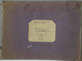 - В. Кочетов композитор и художник. Коллекция графики 1916 год