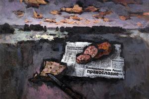 Облака, колбаса и православие