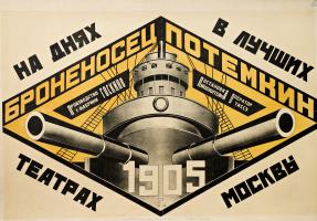 Броненосец Потёмкин: На днях в лучших кинотеатрах Москвы