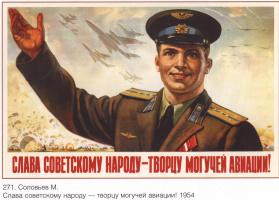 Плакаты СССР. Слава советскому народу - творцу могучей авиации!