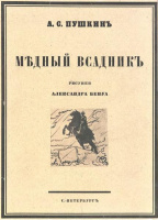 "Alexander Nikolaevich Benoit. ""The bronze horseman"" by Pushkin. Title page"