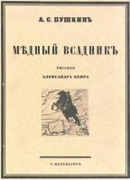 """Александр Николаевич Бенуа. """"Медный всадник"""" Пушкина. Титульная страница"""