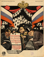 Victor Nikolaevich Denis. Manifesto: All power to the landlords and capitalists!!! The workers and peasants — the whip!!!