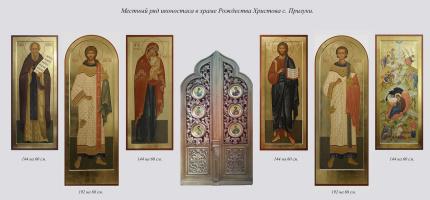 Виктория Викторовна Сорокина. Местный ряд иконостаса