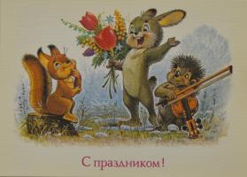 Коллекционные  открытки. С праздником!
