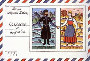 Людмила Васильевна Зверева. Согласие и дружба. Россия - Северный Кавказ