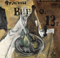 Александр Васильевич Шевченко. Вывесочный натюрморт. Вино и фрукты. 1913