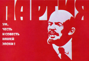 Николай Семенович Бабин. Партия - ум, честь и совесть нашей эпохи!