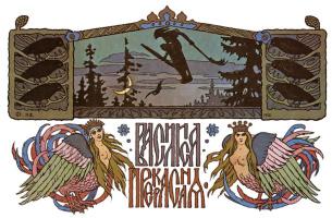 "Ivan Yakovlevich Bilibin. Screensaver for the fairy tale ""Vasilisa the Beautiful"""