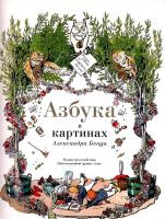Александр Николаевич Бенуа. Азбука. Обложка
