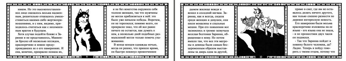 "Valeria Evgenievna Salimon. Иллюстрация к произведению Джека Лондона ""Сын Волка"""