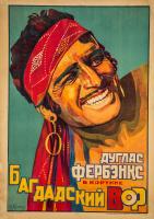 Иосиф Васильевич Герасимович. Дуглас Фербэнкс в картине Багдадский вор
