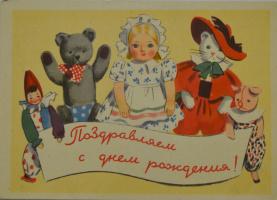 Коллекционные  открытки. Поздравляем с днем рождения(куклы)