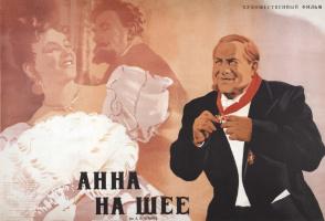 """Николай Михайлович Хомов. """"Анна на шее"""". Реж. И. Анненский"""