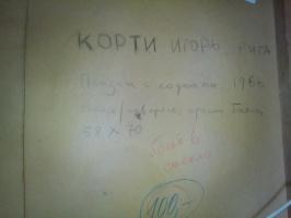 Игорь Владимирович Корти. Пейзаж с лодками