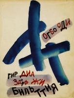 Варвара Федоровна Степанова. Иллюстрация к рукописной книге Ртны Хомле
