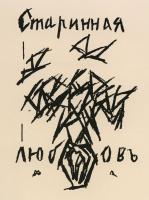 Михаил Федорович Ларионов. Обложка книги А. Крученых Старинная любовь