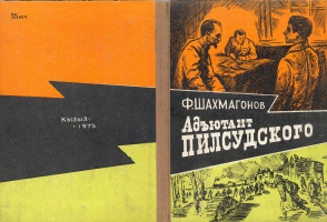 "Cover F. Shahmuradov ""Adjutant Pilsudski"""